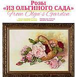 Книга Татьяны Поповой «Времена года в вышивке лентой», фото 5
