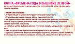 Книга Татьяны Поповой «Времена года в вышивке лентой», фото 2