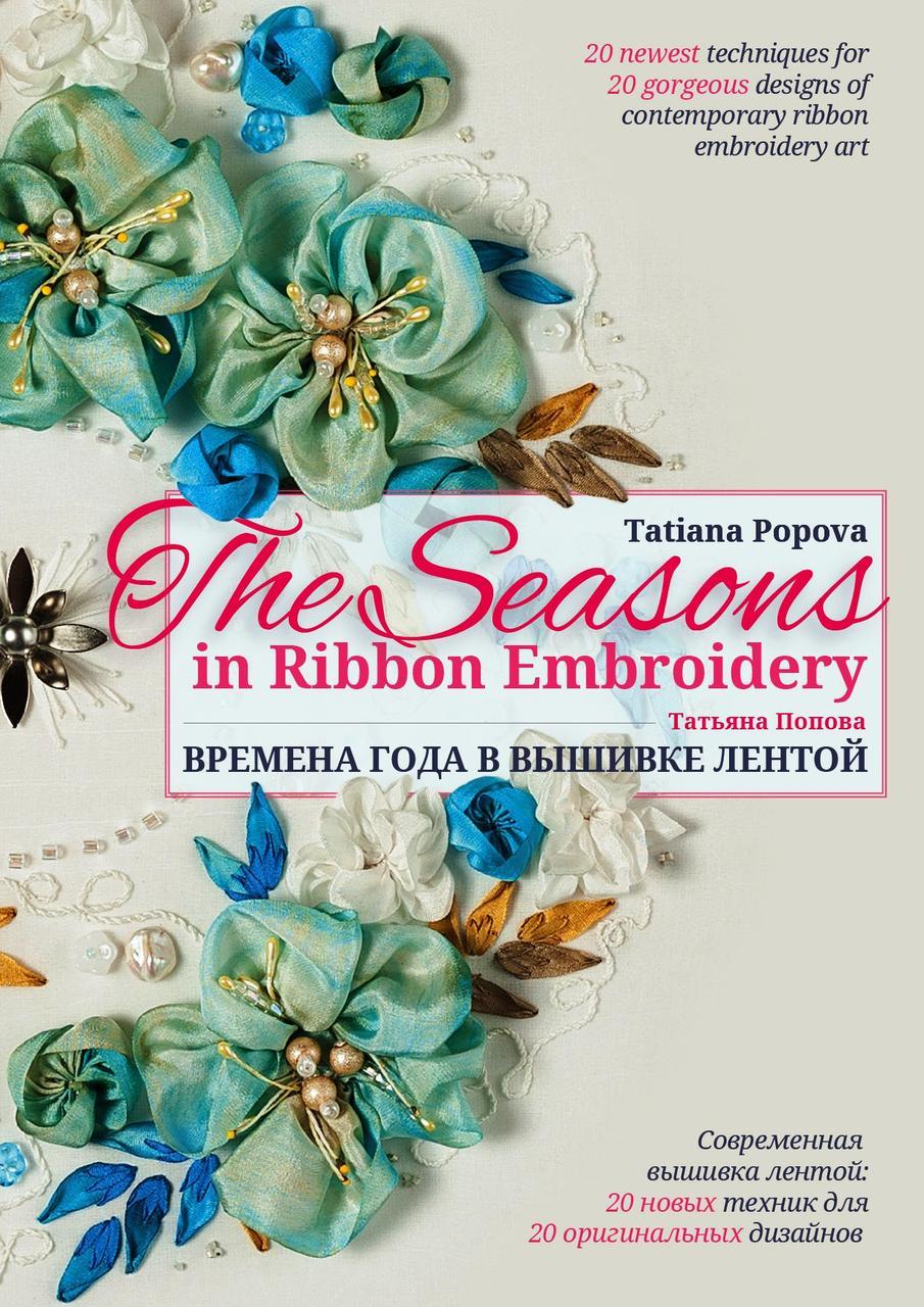 Книга Татьяны Поповой «Времена года в вышивке лентой»