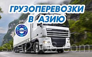 Вантажоперевезення в Азію - оперативно доставимо ваш вантаж в країни Азії