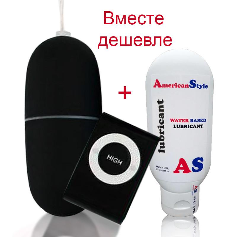 Виброяйцо черное беспроводное с лубрикантом вагинальным без запаха 20 режимов 7.2*3 см