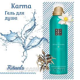 """Rituals. Гель для душу """"Karma"""". 200 мл. Виробництво Нідерланди"""