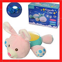 Ночник плюш, проектор ночного неба Детский светильник ночник Светильники для детской Ночник ребенку