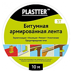 Бітумна гідроізоляційна стрічка PLASTTER