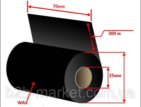 Рібон 70мм x 300м/25 WAX