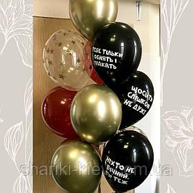 Связка из 12 шаров с прикольными надписями на день рождения