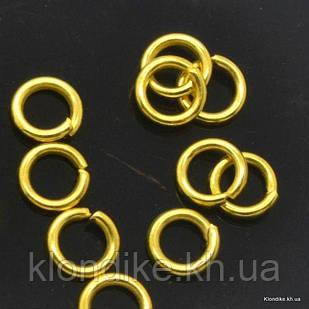 Соединительные Колечки, 5×0.7 мм, Цвет: Золото (300 шт.)