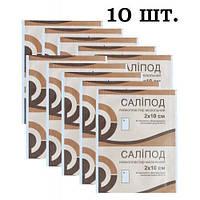 Мозольный лейкопластырь Салипод 2х10 №10