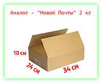Картонная почтовая упаковочная коробка для посылок 340х240х100. Аналог НОВОЙ ПОЧТЫ 2 кг (10шт. в уп.)
