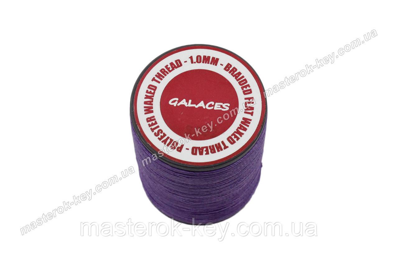 Galaces 1.00мм фиолетовый (S052) плоский шнур вощёный по коже