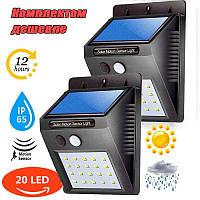 Уличный светодиодный прожектор фонарь с датчиком движения на солнечной батарее (комплект 2шт.) Sh-1605