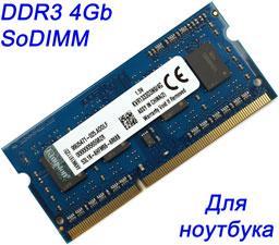 Оперативная память для ноутбука DDR3 4Gb (4Гб) 1.5v 1333Мгц SoDIMM PC3 -10600 KVR1333D3N9/4G ДДР3 4 Гб (4 Gb)