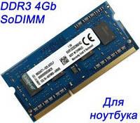 Оперативная память для ноутбука DDR3 4Gb (4Гб) 1.5v 1333Мгц SoDIMM PC3 -10600 KVR1333D3N9/4G ДДР3 4 Гб (4 Gb), фото 1