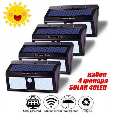 Комплект 4шт. Подвійний ліхтар з датчиком руху Solar Motion 40 LED водонепроникний на сонячній батареї