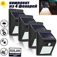 Набор 4шт. Уличный светодиодный прожектор фонарь с датчиком движения на солнечной батарее  Sh-1605