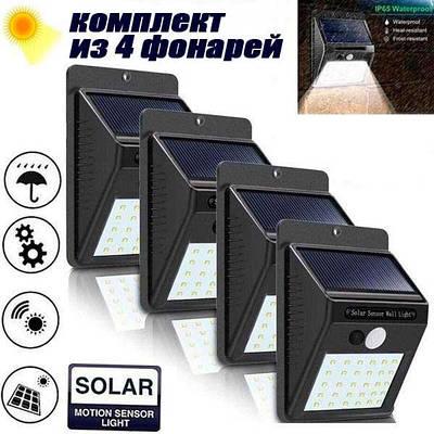 Набір 4шт. Вуличний ліхтар світлодіодний прожектор з датчиком руху на сонячній батареї Sh-1605