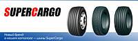 Новый бренд в нашем каталоге — шины SuperCargo