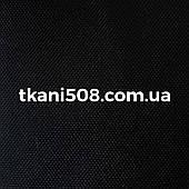 Наметова тканина 220г Чорний