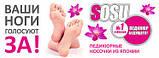Шкарпетки SOSU для пілінгу і педикюру | Педикюрні шкарпетки Смокчу, фото 5