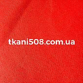 Наметова тканина Червоний 220г