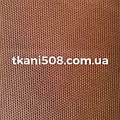 Наметова тканина Капучіно