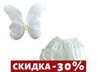 Карнавальный костюм Бабочка с большими крыльями (белый)