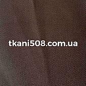 Наметова тканина Коричневий