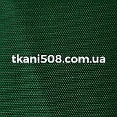 Наметова тканина Т. Зелений