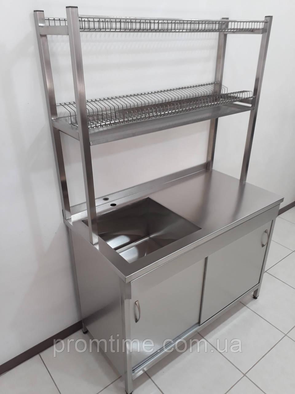 Стол тумба с раздвижными дверьми,мойкой и надстройкой для сушки посуды 1160х600х1750