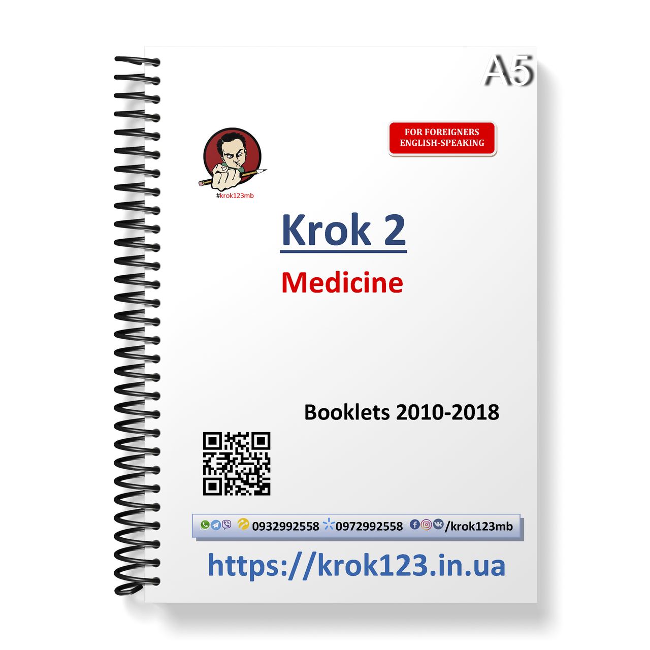Крок 2. Общая врачебная подготовка. Буклеты 2010-2018 . Для иностранцев англоязычных. Формат А5
