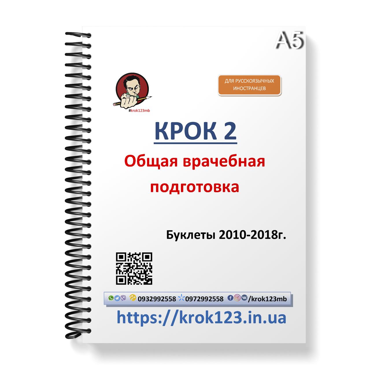 Крок 2. Загальна лікарська підготовка. Буклети 2010-2018 роки. Для іноземців російськомовних