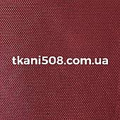Наметова тканина Бордо
