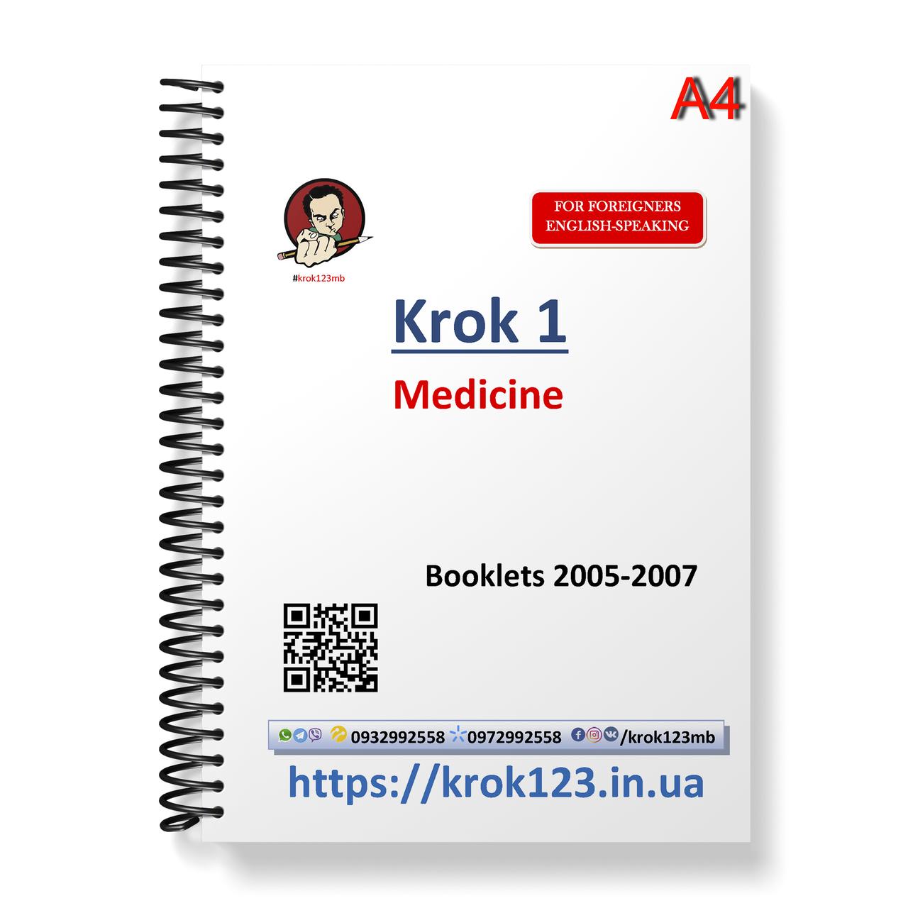 Крок 1. Общая врачебная подготовка. Буклеты 2005-2007 . Для иностранцев англоязычных. Формат А4