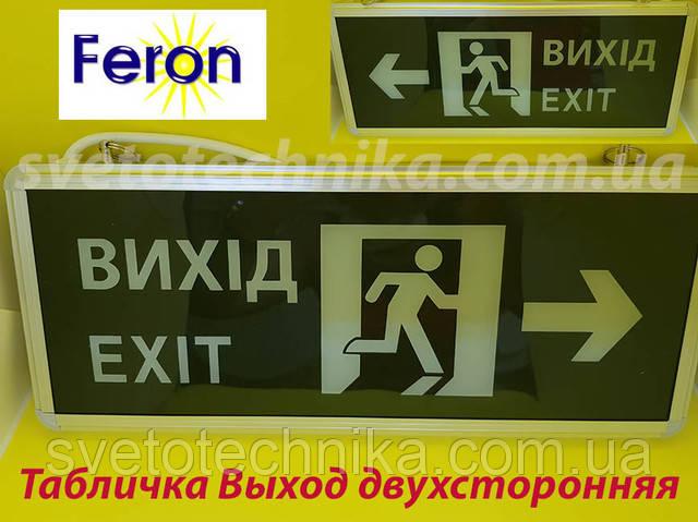 Feron аварийный светильник двухсторонний указатель EXIT (Выход) EL55