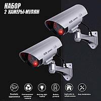 Набор 2шт. Муляж камеры видеонаблюдения Dummy IR CCD Camera с ИК-подсветкой NX