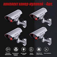 Комплект 4шт. Муляж камеры видеонаблюдения Dummy IR CCD Camera с ИК-подсветкой NX
