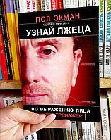 Узнай лжеца по выражению лица Пол Экман (твердая обложка)