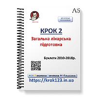 Крок 2. Общая врачебная подготовка. Буклеты 2010-2018 . Для украинцев украиноязычных. Формат А5