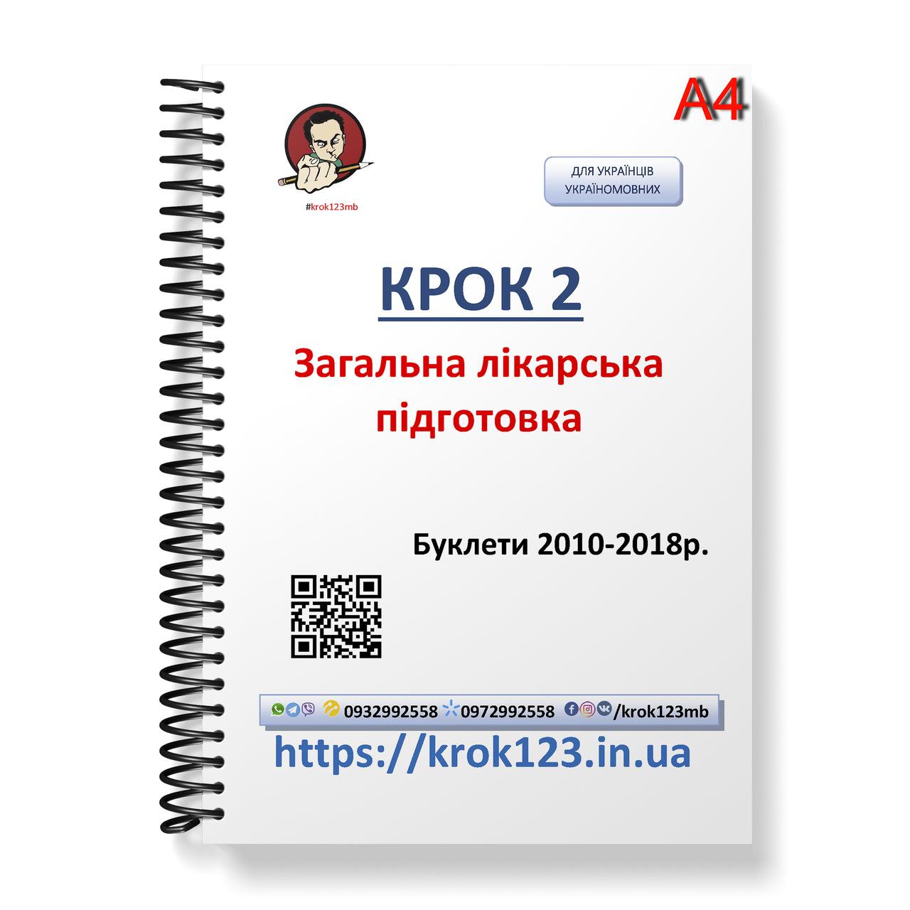 Крок 2. Общая врачебная подготовка. Буклеты 2010-2018 . Для украинцев украиноязычных. Формат А4