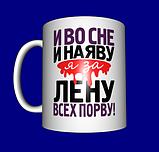 """Кружка / чашка """"Во сне и наяву ..."""", фото 2"""