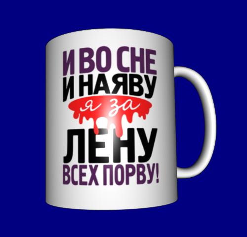 """Кружка / чашка """"Во сне и наяву ..."""""""