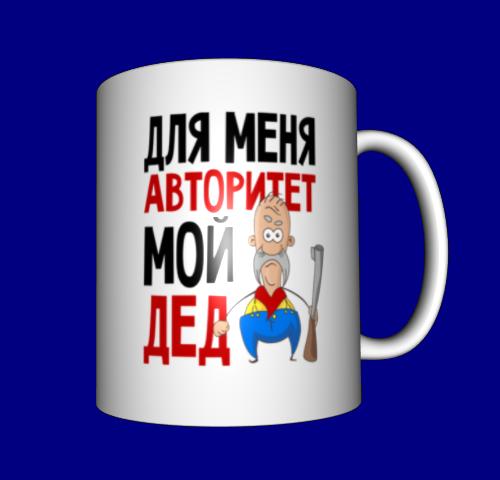 """Кружка / чашка """"Дед-авторитет ..."""""""