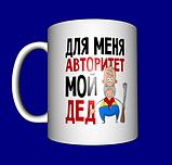 """Кружка / чашка """"Дед-авторитет ..."""", фото 2"""