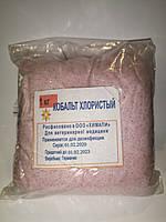 Кобальт Хлористый, 1кг
