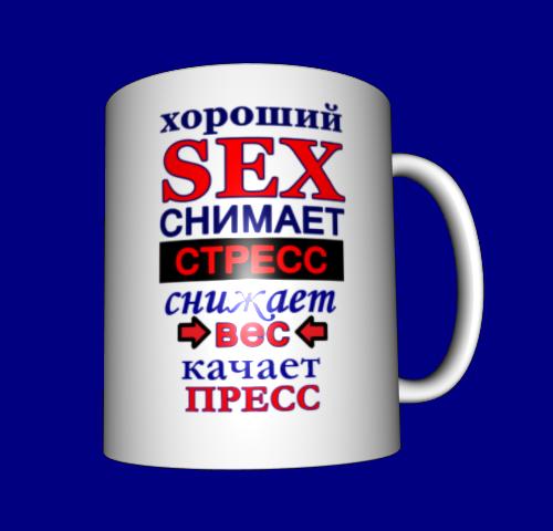 """Кружка / чашка """"Хороший sex ..."""""""