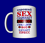 "Кружка / чашка ""Хороший sex ..."", фото 2"