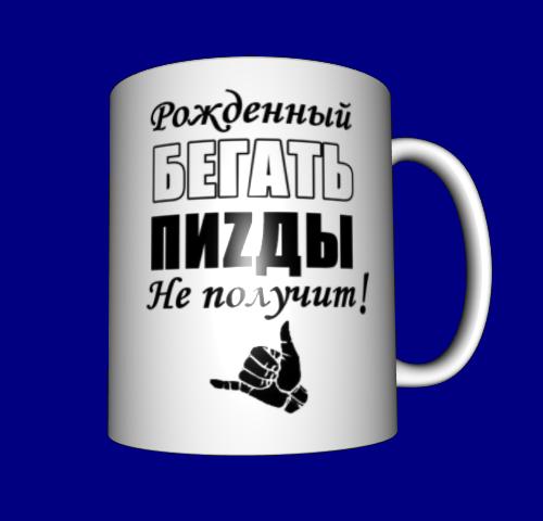 """Кружка / чашка """"Рожденный бегать ..."""""""