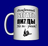 """Кружка / чашка """"Рожденный бегать ..."""", фото 2"""
