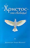 Христос – это свобода! (мягк.). Архимандрит Андрей (Конанос), фото 1