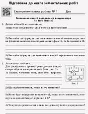 Фізика 11 клас. Зошит для лабораторних і практ. робіт (до прогр. Ляшенка О.І.) Рівень стандарту НОВА ПРОГРАМА, фото 2